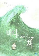 바다의 모든 것을 알려주는 책