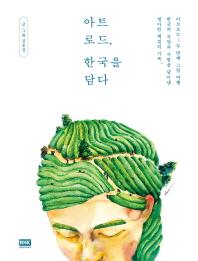 아트로드, 한국을 담다