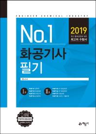 화공기사 필기(2019)(No. 1)