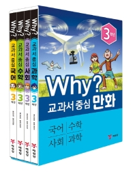 Why? 교과서 중심 만화 3학년 세트(전4권)