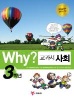 Why 교과서 사회 3학년