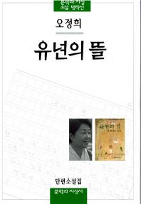 유년의 뜰(문학과지성 소설 명작선 14)