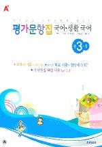 국어 생활국어 중3-1 평가문항집(A+)(2006)