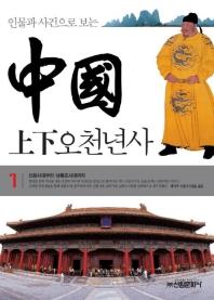 중국 상하오천년사 1(인물과 사건으로 보는)