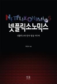 넷플릭소노믹스