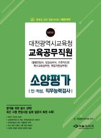 대전광역시교육청 교육공무직원 소양평가 인적성검사 직무능력검사(2018)