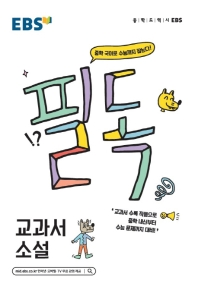 중학 교과서 소설(2021)(EBS 필독)