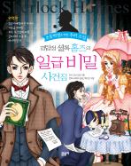 명탐정 셜록홈즈의 일급비밀 사건집(글송이 17)