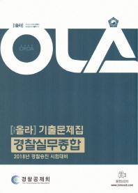 경찰승진 기출문제집 경찰실무종합(2018)(올라(Ola))