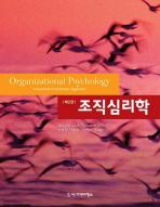 조직심리학(2판)