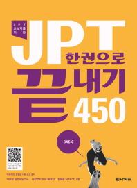 JPT 한권으로 끝내기 450(Basic)(JPT 초보자를 위한)(MP3CD1장포함)