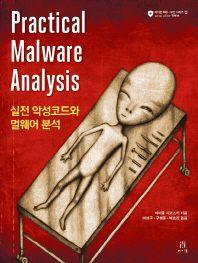 실전 악성코드와 멀웨어 분석(에이콘 해킹과 보안 시리즈 45)