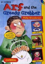 ARF AND THE GREEDY GRABBER(CD1장포함)(COMIX 3)(챕터북)