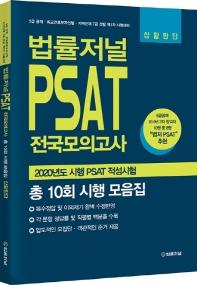 법률저널 PSAT 전국모의고사(총 10회 시행 모음집)(상황판단)