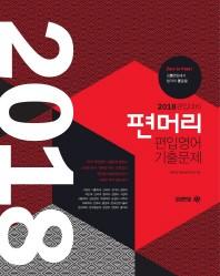 편입영어 기출문제(2018 편입대비)(편머리)
