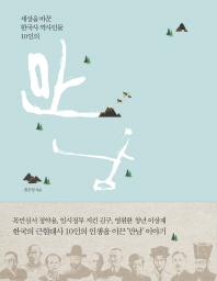 만남(세상을 바꾼 한국사 역사인물 10인의)(양장본 HardCover)