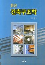 건축구조학(최신)