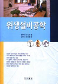 위생설비공학