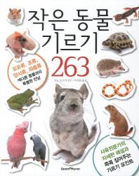작은 동물 기르기 263