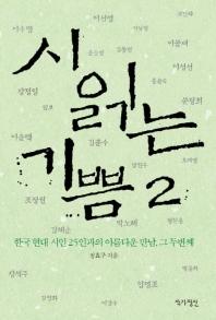 시 읽는 기쁨. 2: 한국 현대 시인 25인과의 아름다운 만남  그 두번째