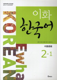이화 한국어 2-1(중국어판)(CD1장포함)