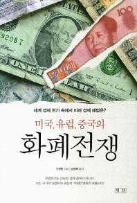 화폐전쟁(미국 유럽 중국의)(양장본 HardCover)