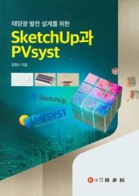Sketchup과 Pvsyst(태양광 발전 설계를 위한)