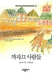 까자끄 사람들(BESTSELLERWORLDBOOK 66)