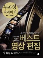 베스트 영상 편집 무작정 따라하기(프리미어 프로로 배우는)(DVD1장포함)(무작정 따라하기 FOR 디자이너)