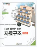 자료구조(개정판)(C로 배우는 쉬운)(IT Cookbook 한빛교재 시리즈 122)