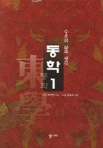 동학 1(수운의 삶과 생각) /126