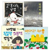 초등 필수 1학년 통합교과 필독서 세트(2017)(전4권)