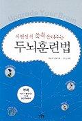 시험성적 쑥쑥 올려주는 두뇌 훈련법(2판)