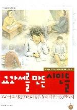 교과서를 만든 시인들(교과서를 만든 사람들 3)