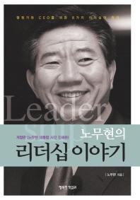 노무현의 리더십 이야기(개정판)