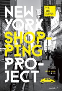뉴욕 쇼핑 프로젝트(New York Shopping Project)