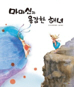 마마신과 용감한 해녀(양장본 HardCover)