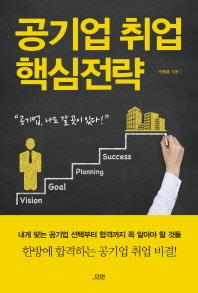 공기업 취업 핵심전략