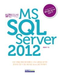 MS SQL Server 2012(실전미션)