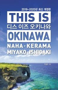 디스 이즈 오키나와(This is Okinawa)(2019~2020)(개정판)(디스 이즈 시리즈)