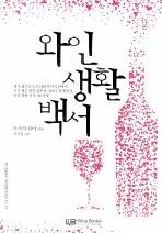 와인생활백서(양장본 HardCover)