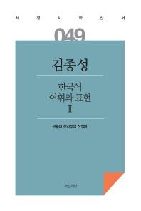 한국어 어휘와 표현. 2(서정시학신서 49)