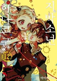 지박소년 하나코 군. 12(루트코믹스)