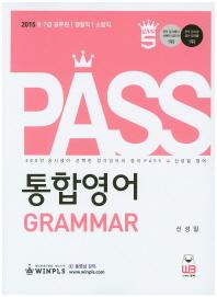 Pass 통합영어 Grammar(2015)