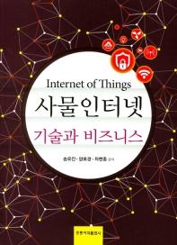 사물인터넷 기술과 비즈니스
