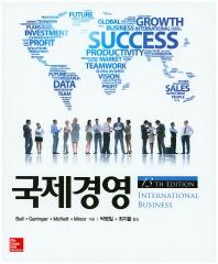 국제경영(13판)