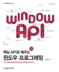 윈도우 프로그래밍(핵심 API로 배우는)(IT CookBook 186)