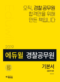 경찰학개론 기본서(경찰공무원)(2019)(에듀윌)