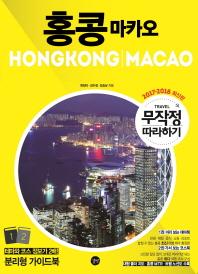 무작정 따라하기 홍콩 마카오(2017-2018)