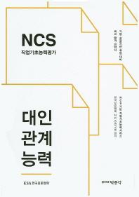 NCS직업기초능력평가 대인관계능력(NCS기반 직업기초능력시리즈)